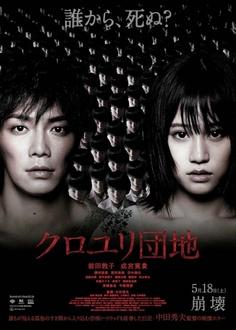童咒/黑百合公寓(The Complex) poster