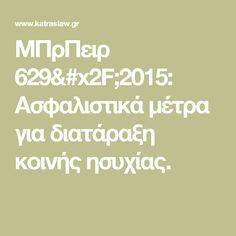 ΜΠρΠειρ 629/2015: Ασφαλιστικά μέτρα για διατάραξη κοινής ησυχίας.