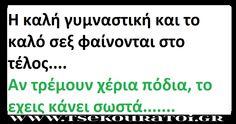 ΤΣΕΚΟΥΡΑΤΟΙ.gr: Η καλη γυμναστικη Greek, Math, Quotes, Blog, Quotations, Math Resources, Blogging, Greece, Quote