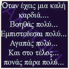 Greek Quotes, Great Words, True Words, Self Improvement, True Stories, Me Quotes, Psychology, It Hurts, Lyrics