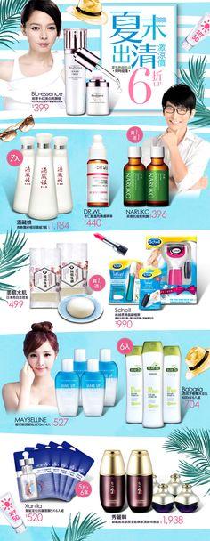 Web Banner, Ui Ux, Maybelline, Ecommerce, Promotion, Design, Fashion, Moda, Fashion Styles