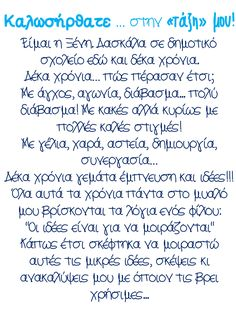 . Nouns And Adjectives, Greek Language, Multiplication Facts, Activities For Kids, Education, Learning, Taxi, School, Greek
