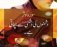 Famous Poets, Important Quotes, Quran Quotes Inspirational, Website Design Company, Shayari Image, Mehandi Designs, Urdu Poetry, Prayers, Arabic Calligraphy
