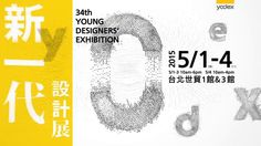 ///2015 YODEX新一代設計展/// Client: 台灣創意設計中心Taiwan Design Center Diretor:提摩西Timothy Chang Graphic design: 彭慧然 Music/SFX:蘇偉安