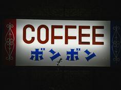 純喫茶 - Google 検索