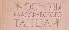 """А. Я. ВАГАНОВА и ее книга """"ОСНОВЫ КЛАССИЧЕСКОГО ТАНЦА"""" Книга А. Я. Вагановой """"Основы классического танца"""" была издана в 1934 году. Уже тогда стало очевидно, что ее значение далеко выходит за пределы учебника. Изложенная в ней методика преподавания классического танца явилась выдающимся вкладом в теорию и практику балетного искусства, итогом достижений советской хореографической педагогики. Система Вагановой — закономерное продолжение и ... Read More"""