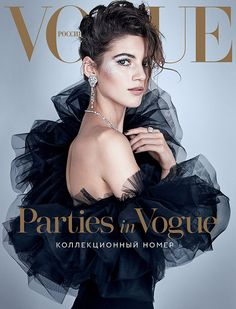Vogue Russia: Parties in Vogue November 2016 - Valery Kaufman - Patrick Demarchelier Patrick Demarchelier, Vogue Magazine Covers, Vogue Covers, Vogue Fashion, Fashion Models, High Fashion, Vogue 2016, Valery Kaufman, Magazin Covers