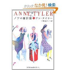 アン タイラー   60歳になって学校からリストラされた教師の男が、新生活の門出の夜、何者かに襲われる。若い女性に慕われる、うらやましい状況だけど・・