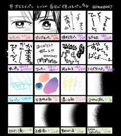 ハッシュタグ #オススメペン Process Art, Drawing Reference, Concept Art, Character Design, Comic, Entertainment, Colour, Manga, Drawings