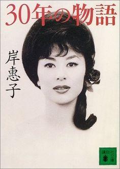 「30年の物語」岸恵子