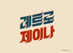 복고 일러스트 - Google 검색 Typo Design, Brand Identity Design, Retro Design, Typography Design, Branding Design, Lettering, Text Banner, Korea Logo, Typographie Logo
