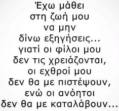 Funny Greek Quotes, Qoutes, Life Quotes, Work Hard In Silence, Motivational Quotes, Inspirational Quotes, True Words, Cool Words, Poems