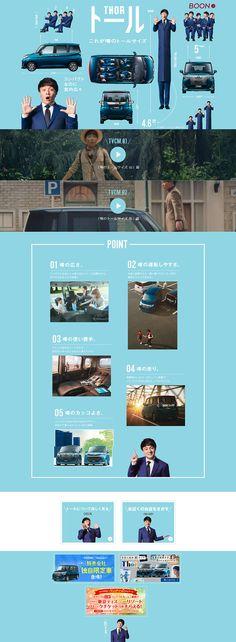 DAIHATSU様の「THOR」のランディングページ(LP)シンプル系|車・バイク・自転車 #LP #ランディングページ #ランペ #THOR
