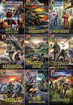 Абсолютное оружие - Серия 543 книг (1996-2016) FB2
