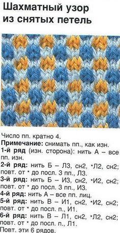 Цветные узоры спицами