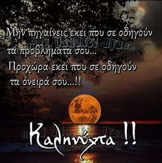 Good Night, Good Morning, Greek Quotes, Wish, Thoughts, Pink Roses, Photos, Gifts, Good Day