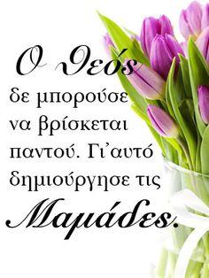 Ο Θεός δεν μπορούσε να βρίσκεται παντού για αυτό δημιούργησε τις μαμάδες Mothers Day Quotes, Mothers Love, Happy Mothers Day, Advice Quotes, Life Quotes, Eos, Greek Beauty, Happy Mother's Day Card, Greek Quotes
