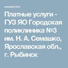 Платные услуги - ГУЗ ЯО Городская поликлиника №3 им. Н. А. Семашко, Ярославская обл., г. Рыбинск