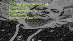 Τα όνειρα μου έκπτωτα στη γή-Κωνσταντίνος Κατσός