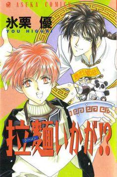 Cup Ramen, 16 Year Old, Shoujo, Manga, Anime, Fictional Characters, Free, Manga Anime, Manga Comics