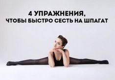 Перед началом тренировки на растяжение мышц сделай небольшую разминку. Это может быть бег, прыжки на скакалке или танец под быструю музыку. После этого необходимо размять слегка каждую группу мышц, и ... Yoga Fitness, Fitness Tips, Health Fitness, Office Exercise, How To Do Splits, Martial Arts Workout, Wednesday Workout, Hip Openers, Beauty Advice