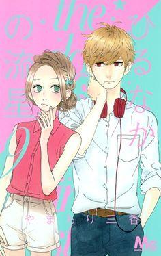 Mazume! Cover for volume 9 of Hirunaka no ryuusei