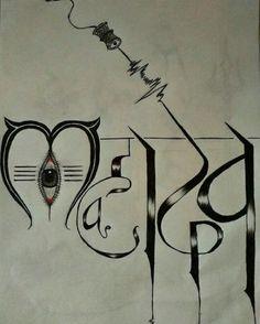 Jai Mahakal Wallpaper of Jai Mahakal .- जय महाकाल जय महाकाल के वॉलपेपर… Jai Mahakal Jai Mahakal Wallpaper Backgrounds and Whatsapp Status … - Rudra Shiva, Mahakal Shiva, Shiva Art, Hindu Art, Mahashivratri Images, Hanuman Tattoo, Lord Shiva Sketch, Mahadev Tattoo, Shiva Tattoo Design