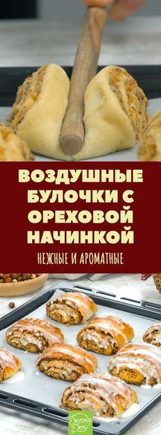 Нежные и ароматные булочки с ореховой начинкой. Из готового теста вы приготовите их буквально за полчаса. Восхитительный рецепт! #выпечка #орехи #начинка #рецепт #вкусно #булочки #тесто #дрожжевое