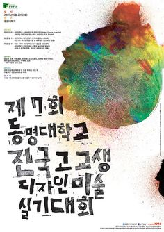 Design and Art Competition Poster for High School Students in National by siksiksik, via Flickr