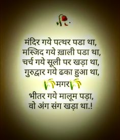 Ya absolutely right. Gurbani Quotes, Star Quotes, Life Quotes, Qoutes, Thoughts In Hindi, Good Thoughts Quotes, Chankya Quotes Hindi, Morning Prayer Quotes, Humanity Quotes