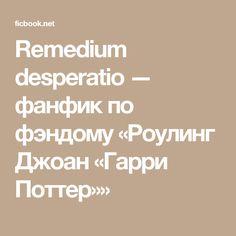 Remedium desperatio — фанфик по фэндому «Роулинг Джоан «Гарри Поттер»»