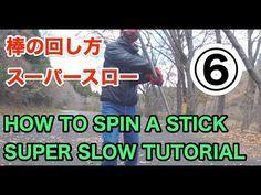 棒の回し方スーパースロー⑥how to spin a stick super slow tutorial BO STAFF【ストリート棒術】 - YouTube Body Shaper For Men, Karate Training, Bo Staff, Animation Reference, Survival Tips, Fun Workouts, Spinning, Youtube, Hand Spinning