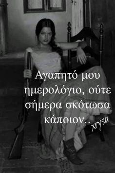 Αγαπητό ημερολόγιο Funny Greek Quotes, Funny Quotes, Say Something, English Quotes, True Words, Life Is Beautiful, Strong Women, Qoutes, Attitude