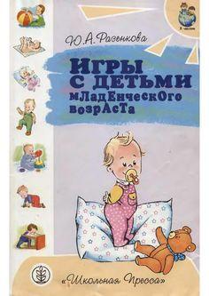 #ClippedOnIssuu from Игры с детьми младенческого возраста