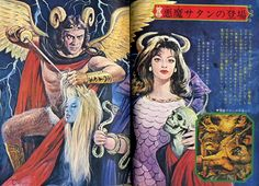 the complete book of demons Illustration by Gojin Ishihara --