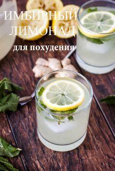 имбирный лимонад для похудения