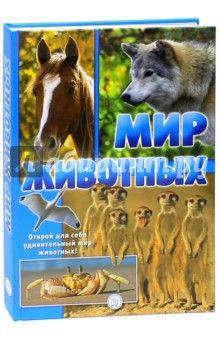 Жан-Батист Панафье - Мир животных. Открой для себя удивительный мир животных! обложка книги