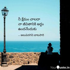 #Telugu #Telugupoetry Tears Quotes, Me Quotes, Grandma Quotes, Maybe One Day, Care About You, Meaningful Words, Telugu, Be Yourself Quotes, Insta Pic