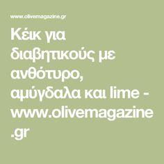 Κέικ για διαβητικούς με ανθότυρο, αμύγδαλα και lime - www.olivemagazine.gr