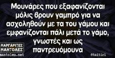 Greek, Jokes, Lol, Husky Jokes, Greek Language, Memes, Funny Jokes, Pranks, Jokes Quotes