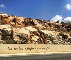 Greek Quotes, Some Words, Love Story, Good Morning, Grand Canyon, Greece, How Are You Feeling, Feelings, Travel