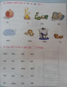 Hindi Grammar Work Sheet Collection for Classes 5,6, 7 & 8: Matra Work Sheets for Classes 3, 4, 5 and 6 With SOLUTIONS/ANSWERS Consonant Blends Worksheets, Lkg Worksheets, Writing Practice Worksheets, Hindi Worksheets, Reading Comprehension Worksheets, Grammar Worksheets, English Worksheets For Kindergarten, 1st Grade Worksheets, Preschool Worksheets