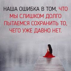 """quotes""цитаты"" quotes about relationships,love and life,motivational phrases&thoughts./ цитаты об отношениях,любви и жизни,фразы и мысли,мотивация./ Афоризмы о дружбе"