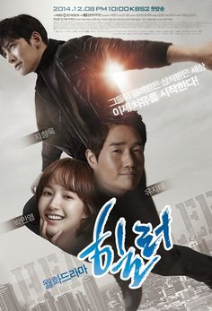 Healer (힐러) (2014-2015 )Korean - Drama - Starring: Ji Chang Wook, Park Min Young and Yoo Ji Tae
