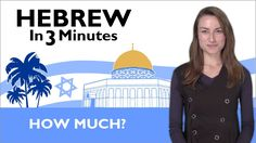Learn Hebrew - Hebrew in Three Minutes - How Much?