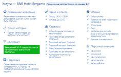 cool Лучшие отели Бергамо Италия: топ-10 вариантов размещения для комфортного отдыха в провинциальном городке Ломбардии