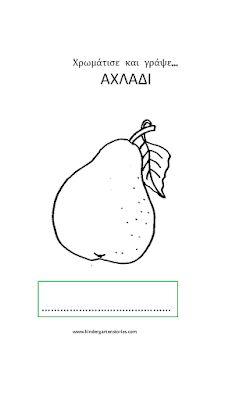 Φθινοπωρινά φρούτα: Φύλλα εργασίας και έργα τέχνης. - Kindergarten Stories Kindergarten, Fall Fruits, Learning To Write, Autumn Crafts, Preschool Activities, Writing, Kids, Fictional Characters, Greek