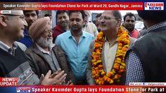 Speaker Kavinder Gupta lays Foundation Stone for Park at Ward 20 Gandhi Nagar  Jammu