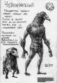 Magic Creatures, Fantasy Creatures, Mythical Creatures, Creepy Monster, Monster Art, Monster Hunter, Myths & Monsters, Psychedelic Drawings, Arte Obscura