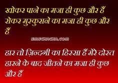 inspirational shayari in hindi   tags hindi shayari inspirational shayari inspirational shero shayari ...
